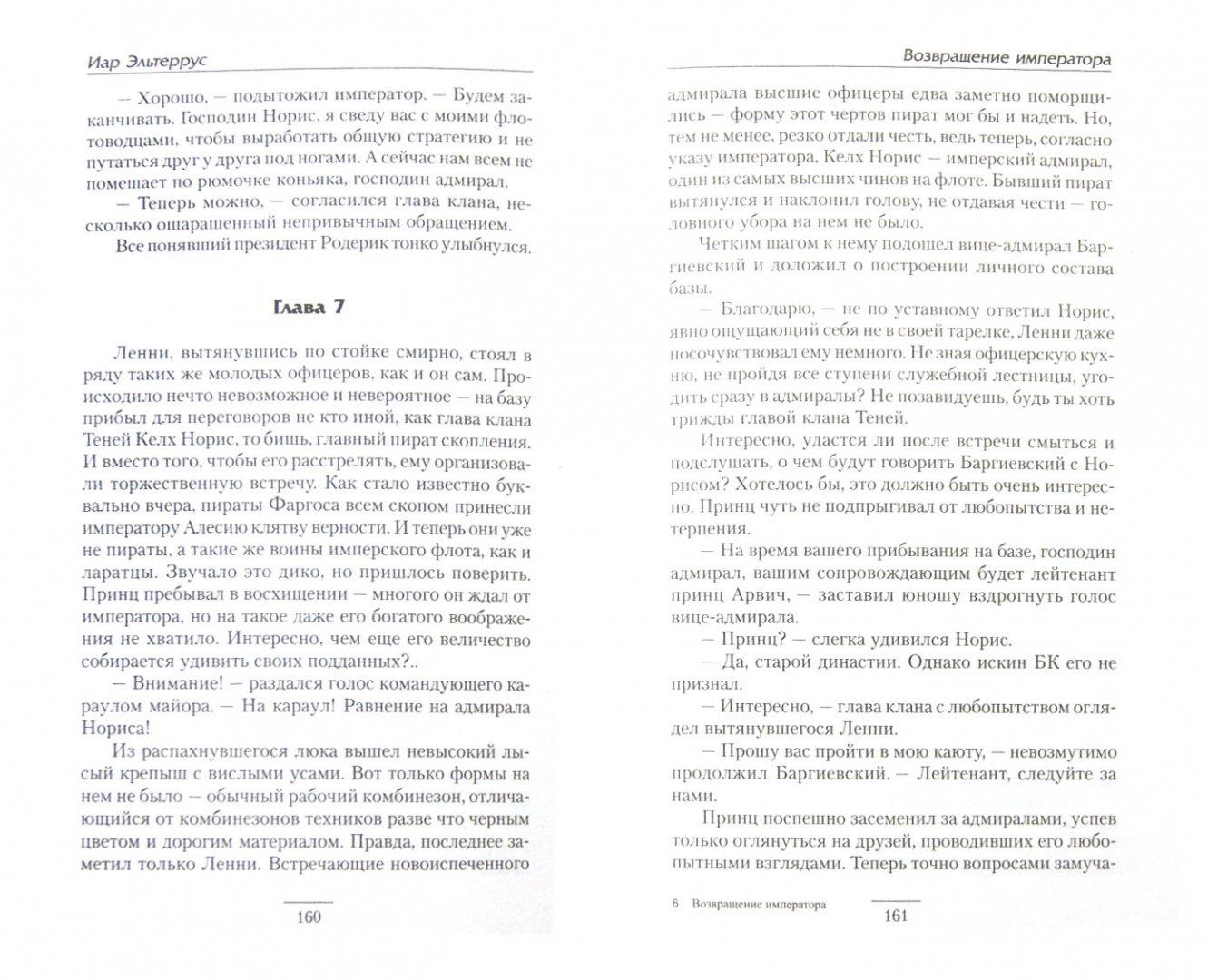 Иллюстрация 1 из 11 для Возвращение Императора - Иар Эльтеррус | Лабиринт - книги. Источник: Лабиринт