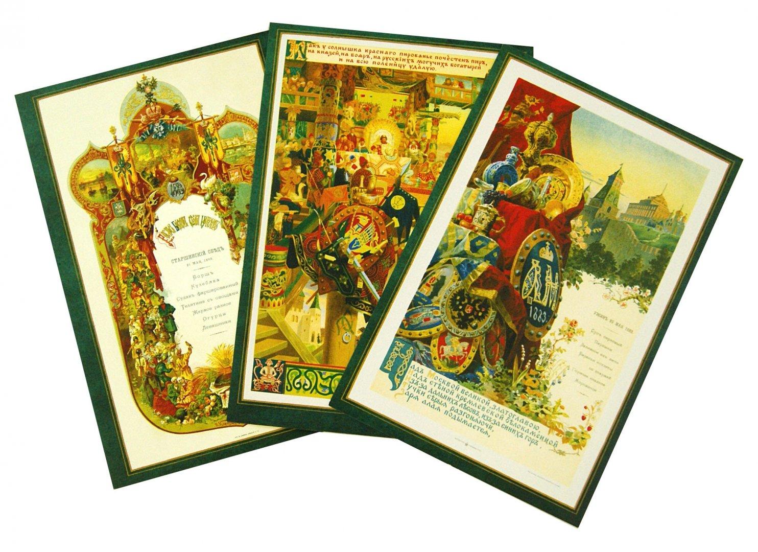 Набор тематические открытки
