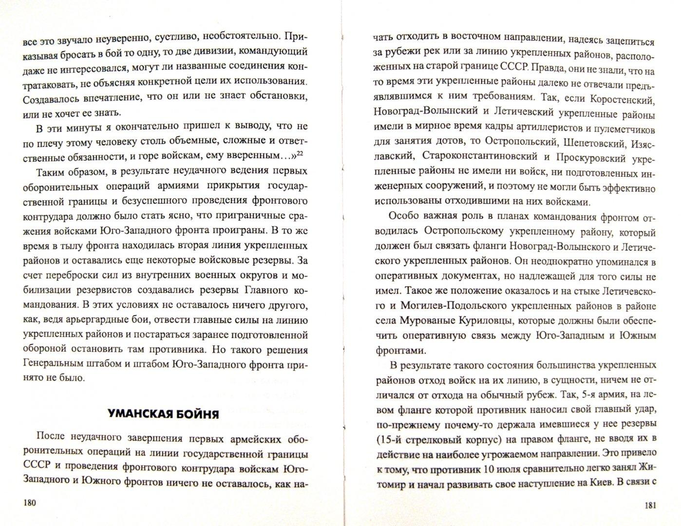 Иллюстрация 1 из 9 для Удар по Украине. Вермахт против Красной Армии - Валентин Рунов | Лабиринт - книги. Источник: Лабиринт
