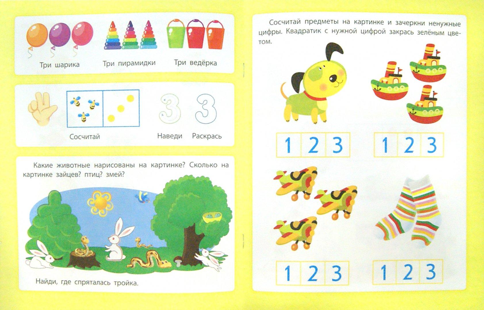Иллюстрация 1 из 20 для Любознательным малышам. Цифры и счет - Евгения Ищук | Лабиринт - книги. Источник: Лабиринт