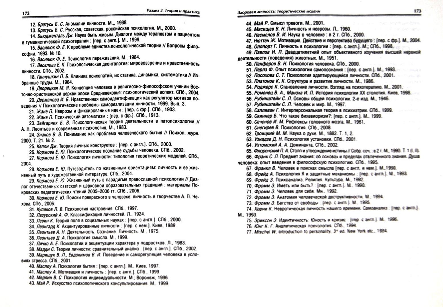 Иллюстрация 1 из 10 для Здоровая личность - Голованова, Никифоров, Татарникова | Лабиринт - книги. Источник: Лабиринт
