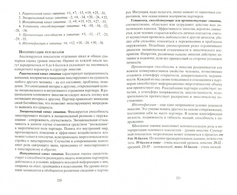 Иллюстрация 1 из 10 для Психодиагностика персонала. Методики и тесты. Том 1   Лабиринт - книги. Источник: Лабиринт