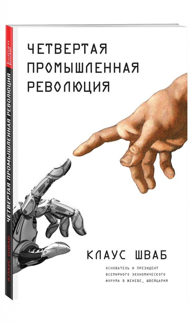 Иллюстрация 1 из 12 для Четвертая промышленная революция - Клаус Шваб   Лабиринт - книги. Источник: Лабиринт