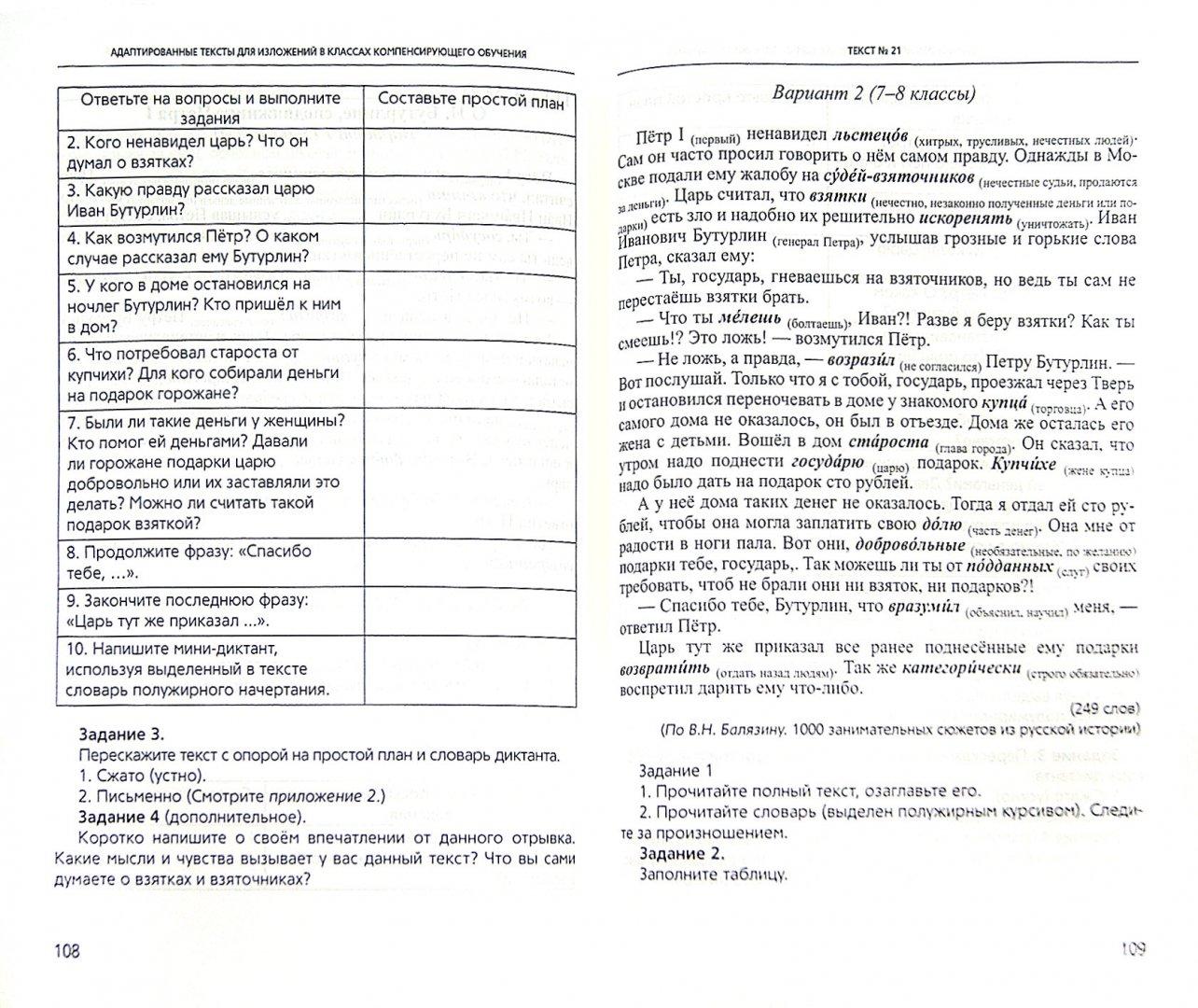 Иллюстрация 1 из 6 для Подготовка учащихся с ОВЗ к письменному экзамену по русскому языку за курс основной школы. ФГОС - Саркис Зуробьян   Лабиринт - книги. Источник: Лабиринт