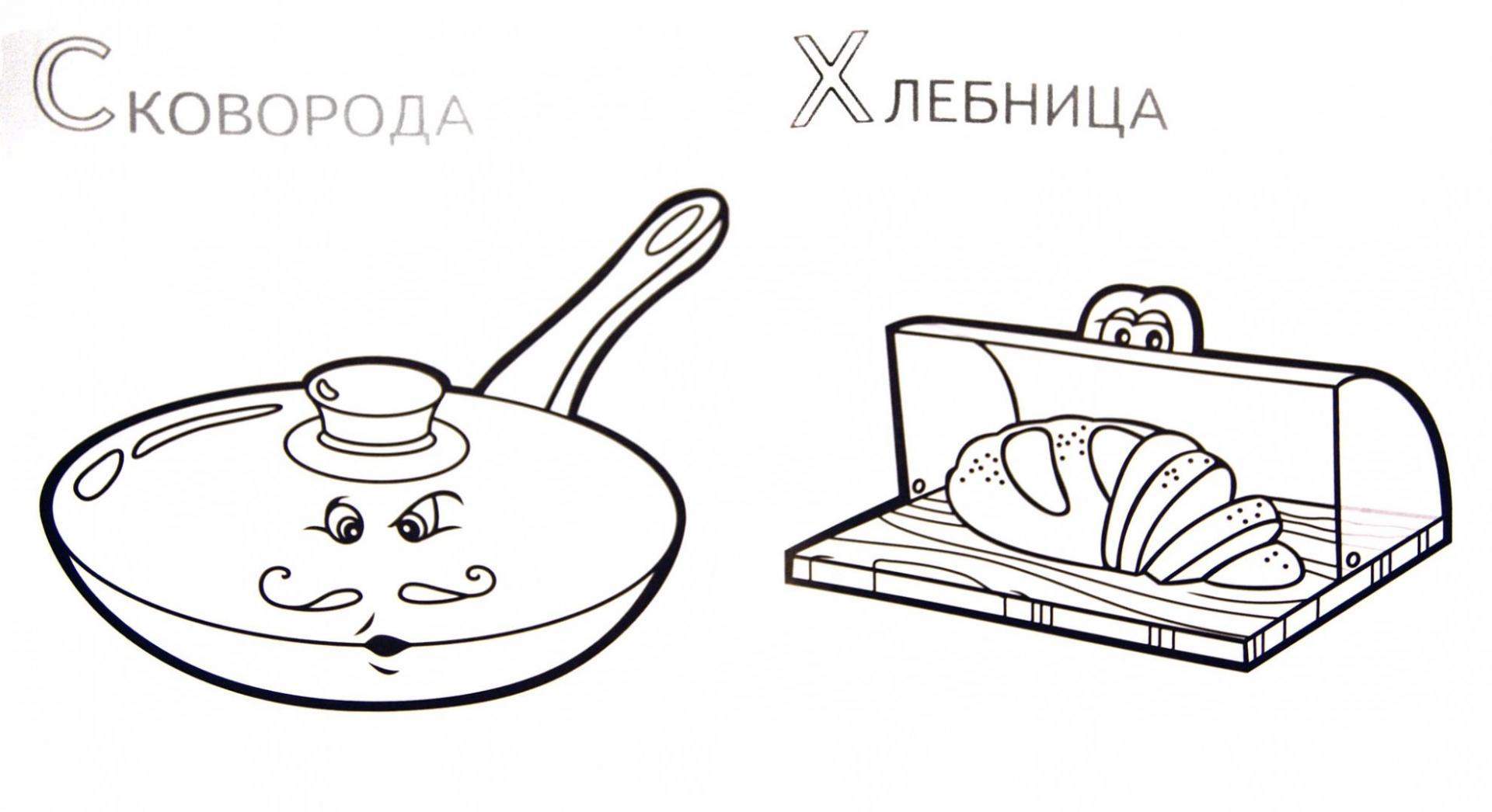 Иллюстрация 1 из 13 для Забавные предметы. Посуда   Лабиринт - книги. Источник: Лабиринт