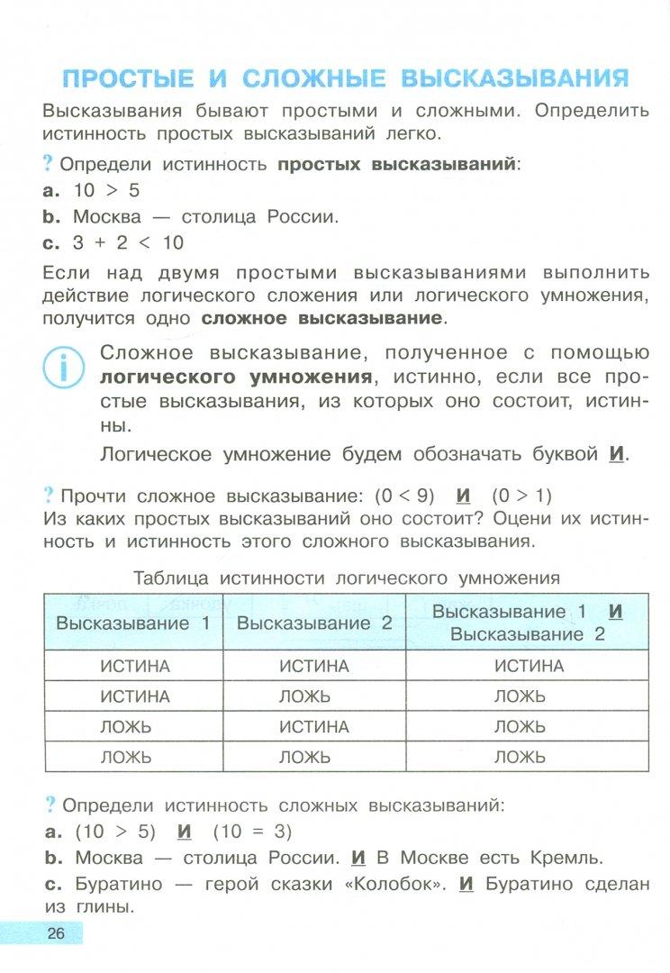 Иллюстрация 1 из 26 для Информатика и ИКТ. 3 класс. Учебник. В 2-х частях. Часть 2. ФГОС - Бененсон, Паутова   Лабиринт - книги. Источник: Лабиринт