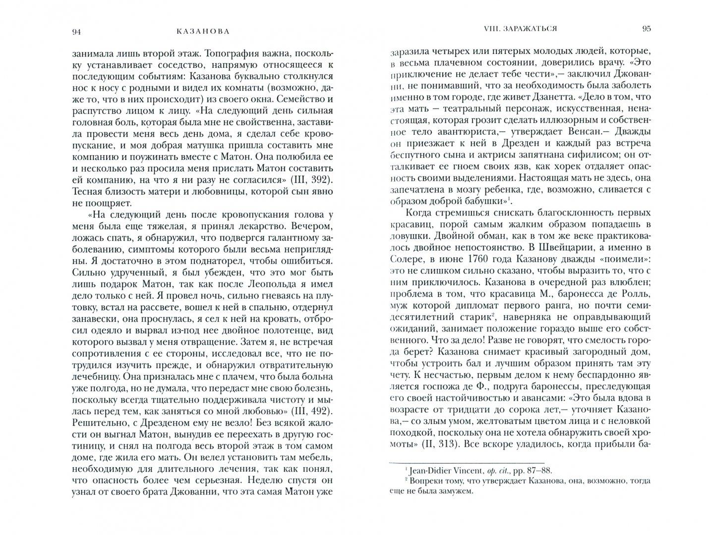 Иллюстрация 1 из 13 для Казанова - Ален Бюизин | Лабиринт - книги. Источник: Лабиринт