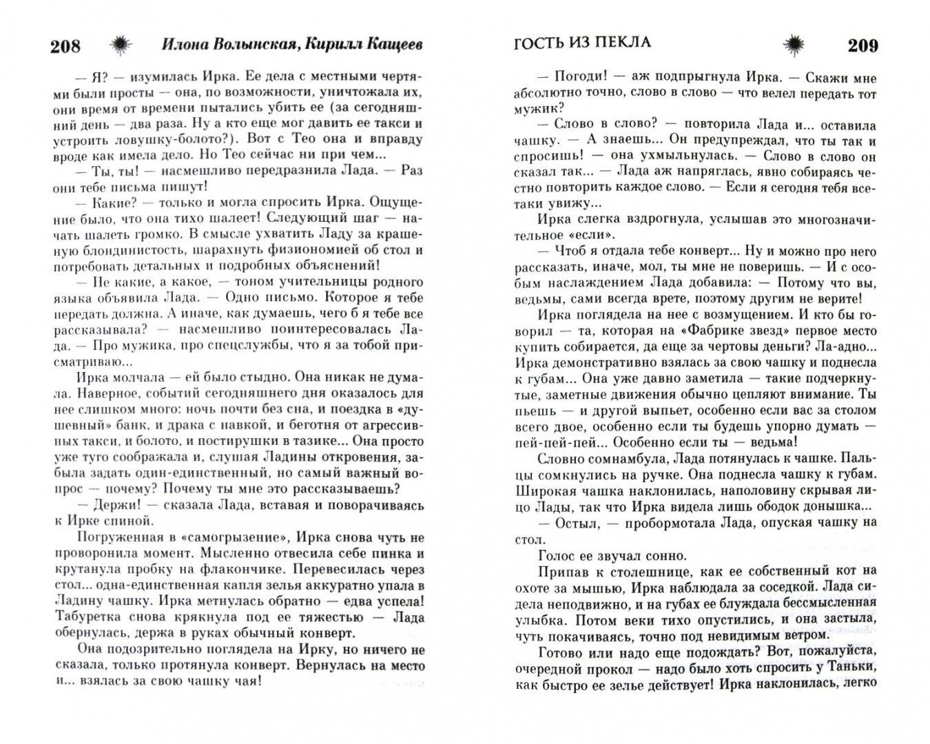 Иллюстрация 1 из 10 для Гость из пекла - Волынская, Кащеев   Лабиринт - книги. Источник: Лабиринт
