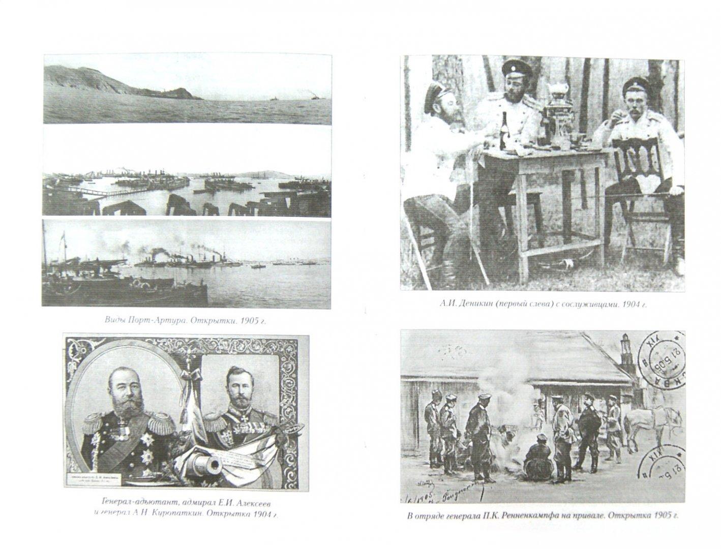 Иллюстрация 1 из 16 для Путь русского офицера - Антон Деникин | Лабиринт - книги. Источник: Лабиринт