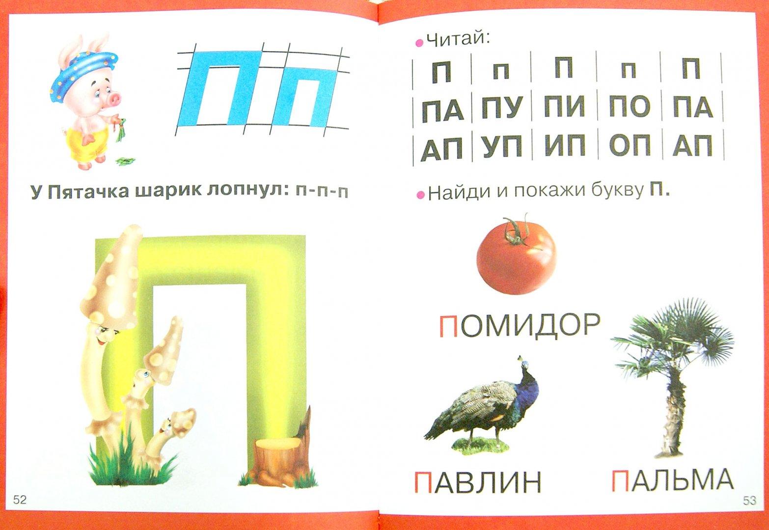 Иллюстрация 1 из 27 для Букварь для малышей. Раннее обучение чтению - Ткаченко, Тумановская   Лабиринт - книги. Источник: Лабиринт