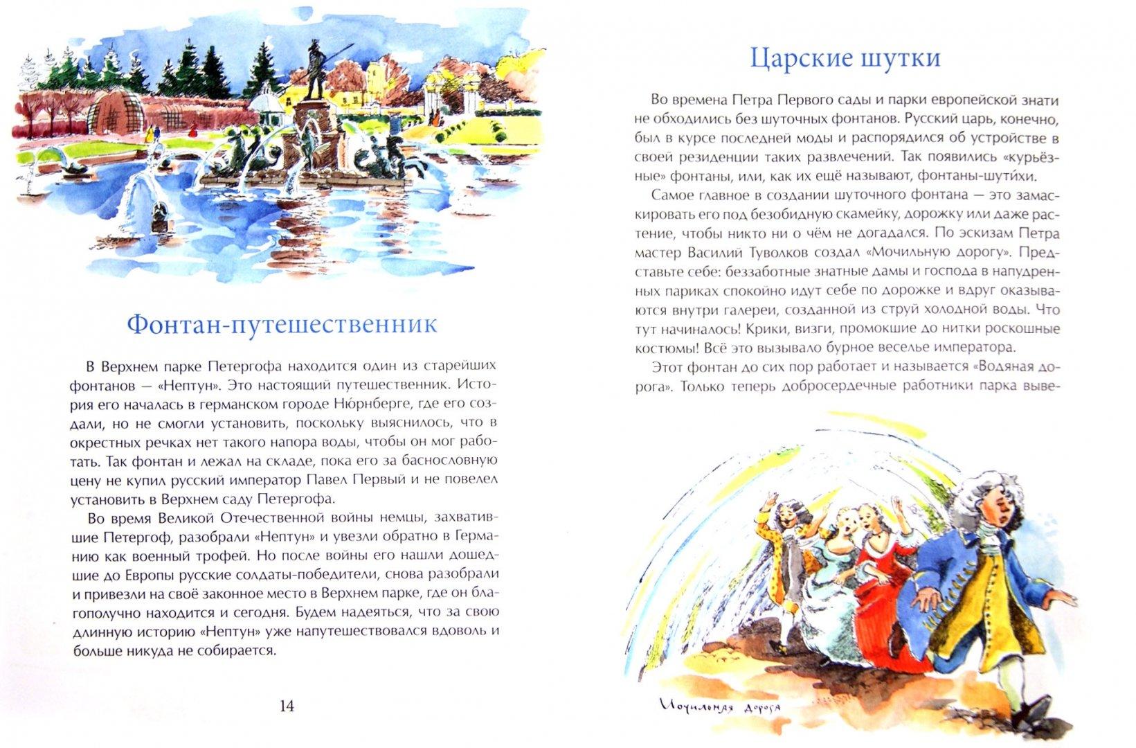 Иллюстрация 1 из 52 для Петергоф. Столица  фонтанов - Юлия Иванова | Лабиринт - книги. Источник: Лабиринт