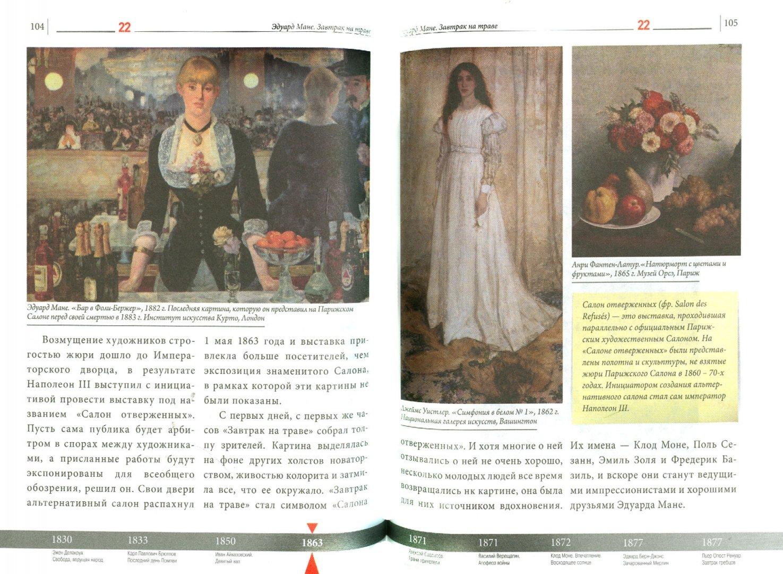 Иллюстрация 1 из 8 для 50 картин, изменившие искусство - Герман Токарев | Лабиринт - книги. Источник: Лабиринт