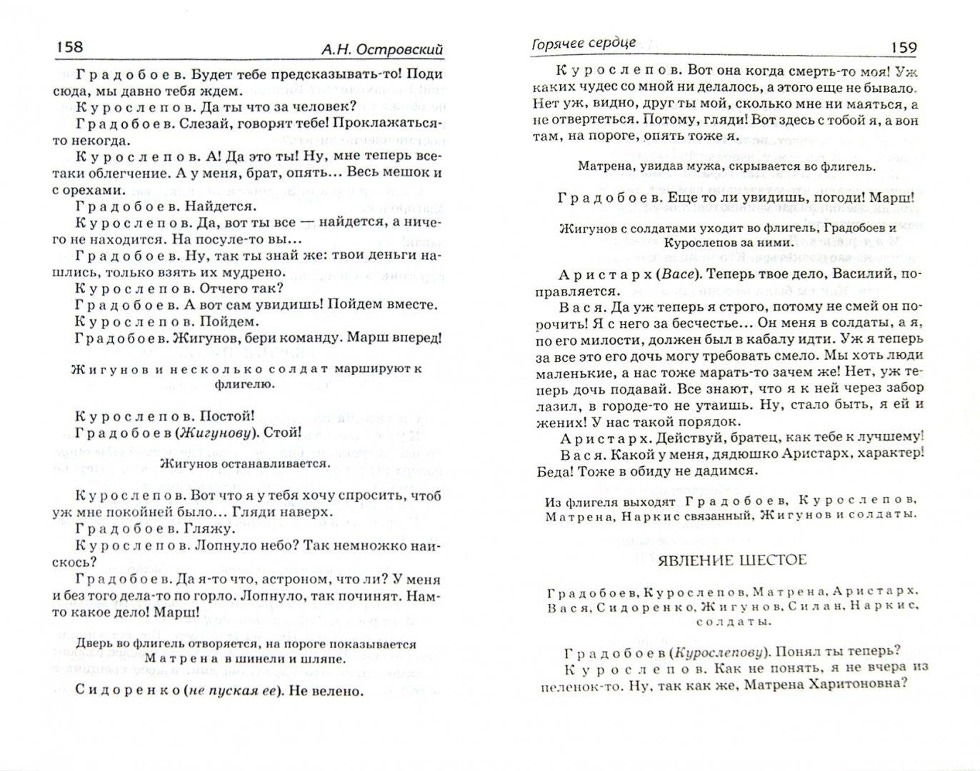 Иллюстрация 1 из 16 для Не все коту масленица - Александр Островский | Лабиринт - книги. Источник: Лабиринт
