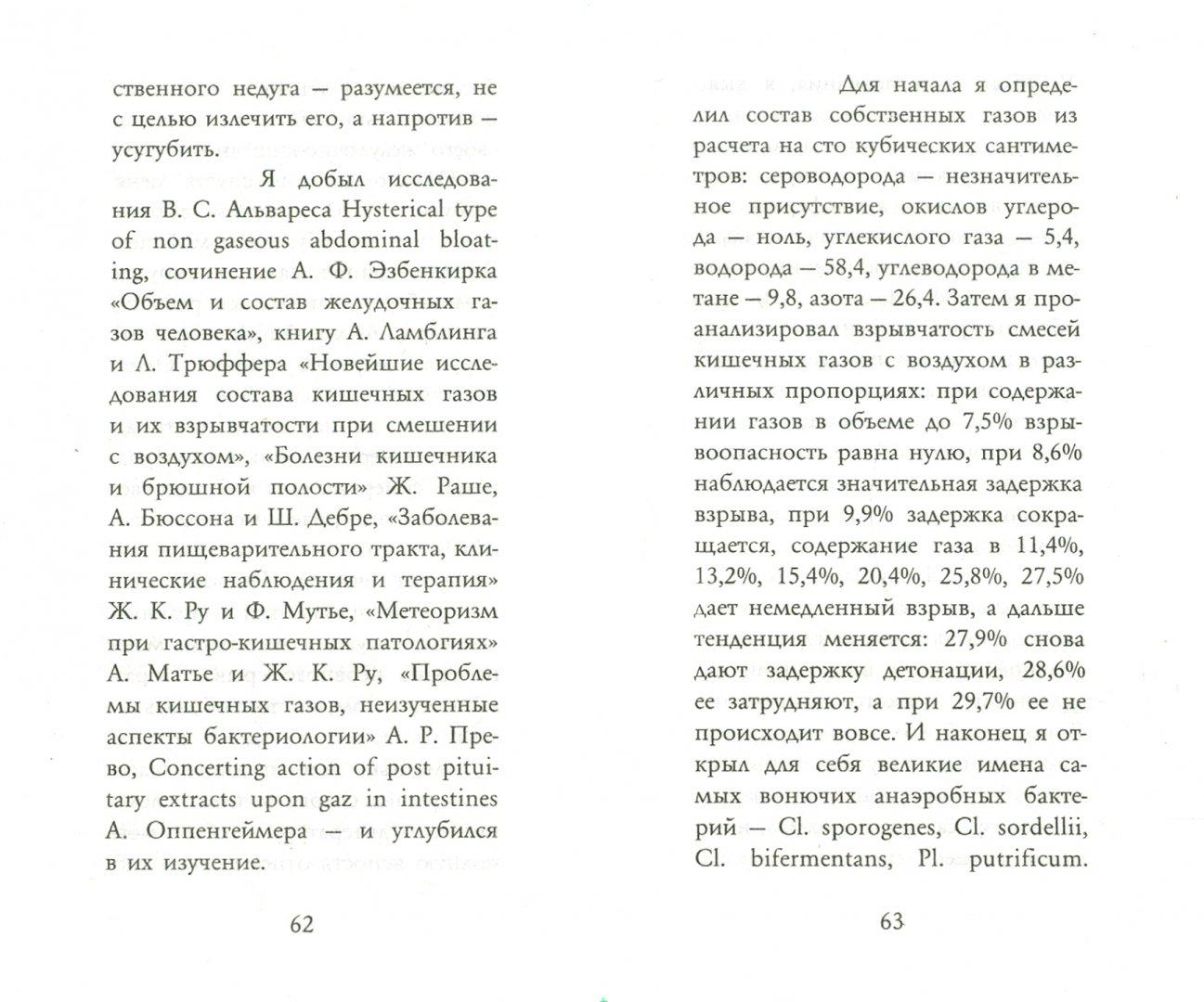 Иллюстрация 1 из 26 для Евгений Соколов. Сказка-притча - Серж Генсбур | Лабиринт - книги. Источник: Лабиринт