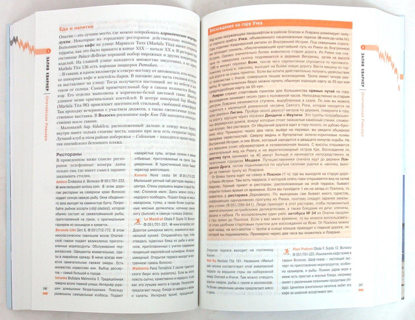 Иллюстрация 1 из 16 для Хорватия. Самый подробный и популярный путеводитель в мире - Джонатан Боусфильд   Лабиринт - книги. Источник: Лабиринт