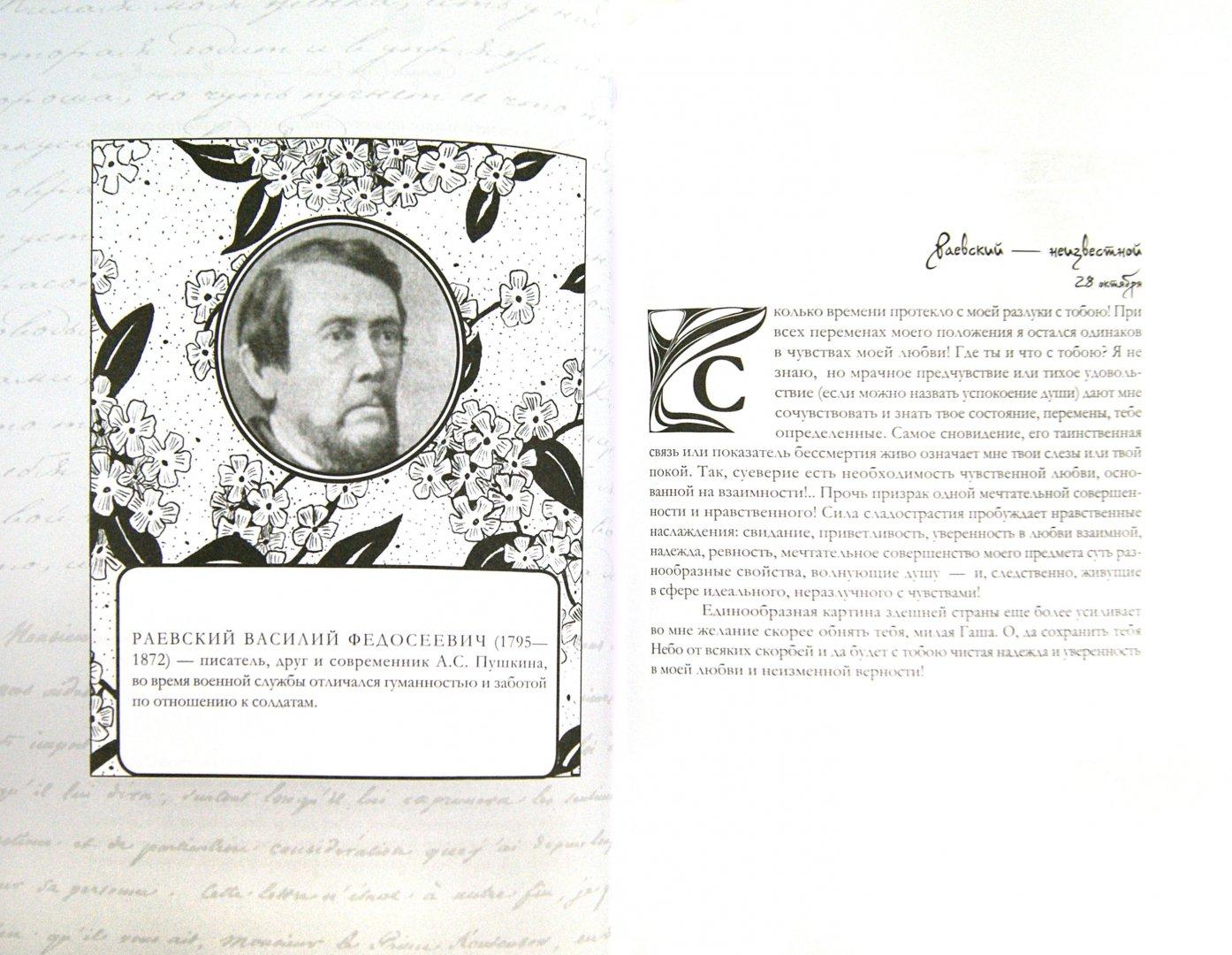 Иллюстрация 1 из 22 для Любовь в письмах выдающихся людей. XVIII-XIX века   Лабиринт - книги. Источник: Лабиринт