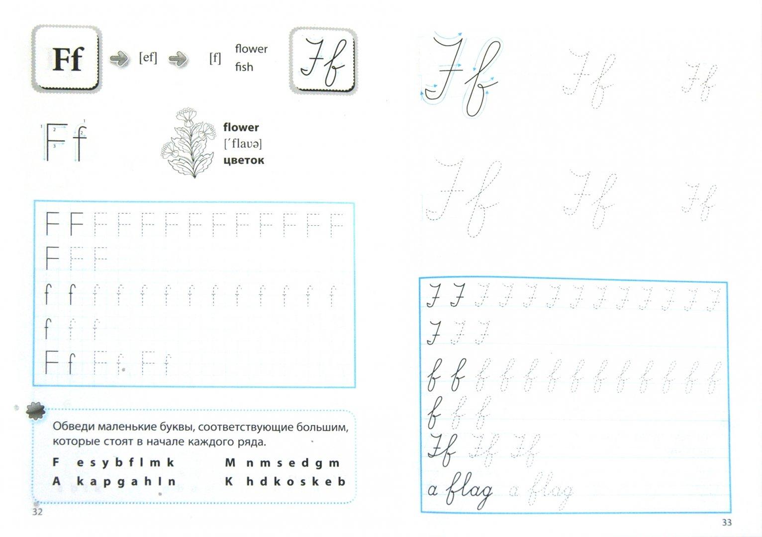 Иллюстрация 1 из 12 для Прописи. Английский язык - Лариса Зиновьева | Лабиринт - книги. Источник: Лабиринт