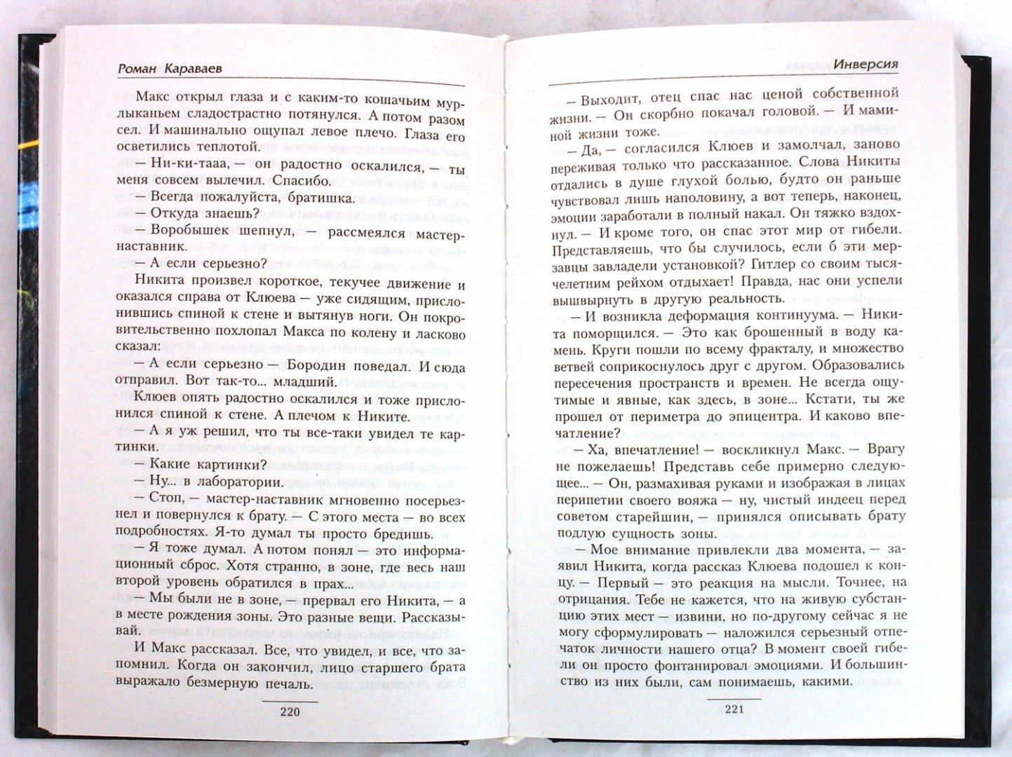 Иллюстрация 1 из 2 для Инверсия - Роман Караваев | Лабиринт - книги. Источник: Лабиринт