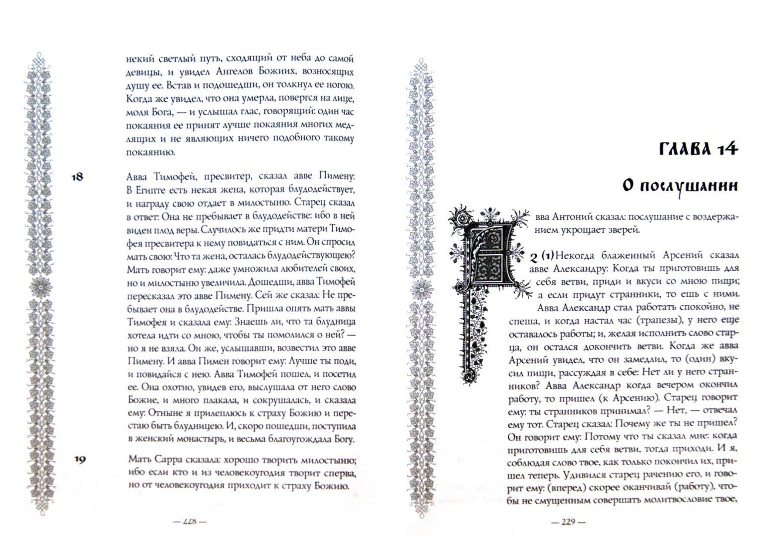 Иллюстрация 1 из 20 для Древний Патерик | Лабиринт - книги. Источник: Лабиринт
