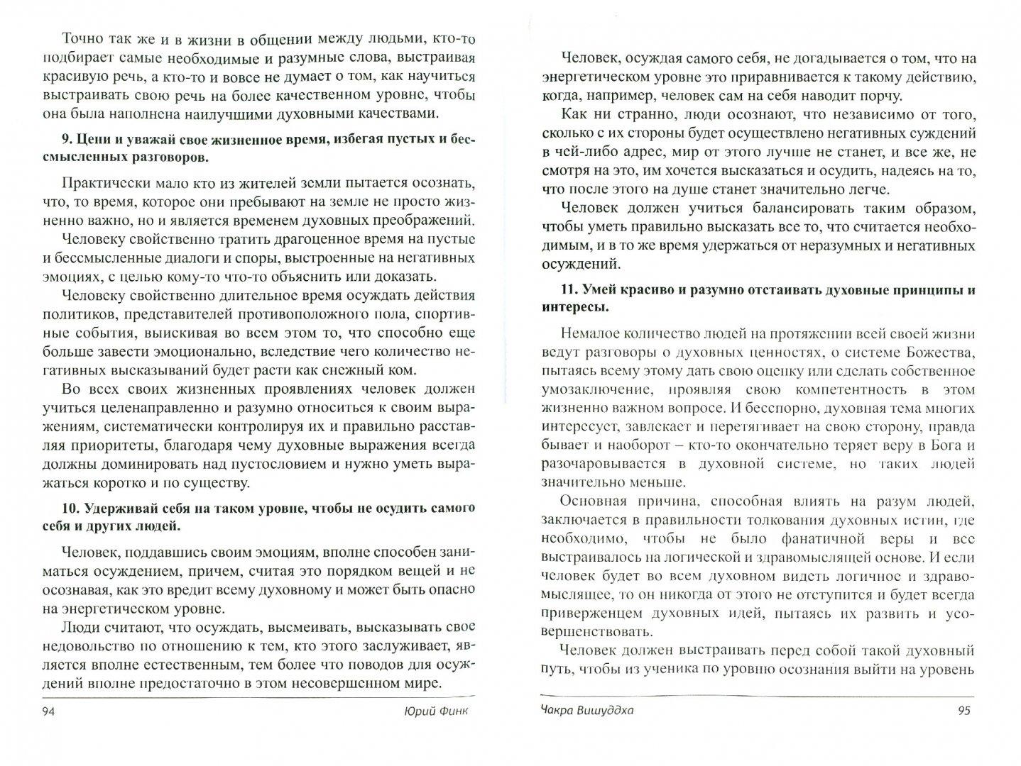 Иллюстрация 1 из 8 для Новые духовные заповеди. Диагностика кармы. Диагностика чакр - Юрий Финк   Лабиринт - книги. Источник: Лабиринт