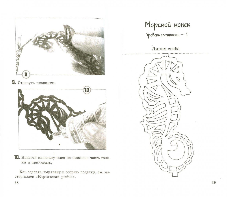 Иллюстрация 1 из 26 для Волшебная бумага. Самоучитель по технике вырезания для школьников. Шаг вперед - Зульфия Дадашова | Лабиринт - книги. Источник: Лабиринт