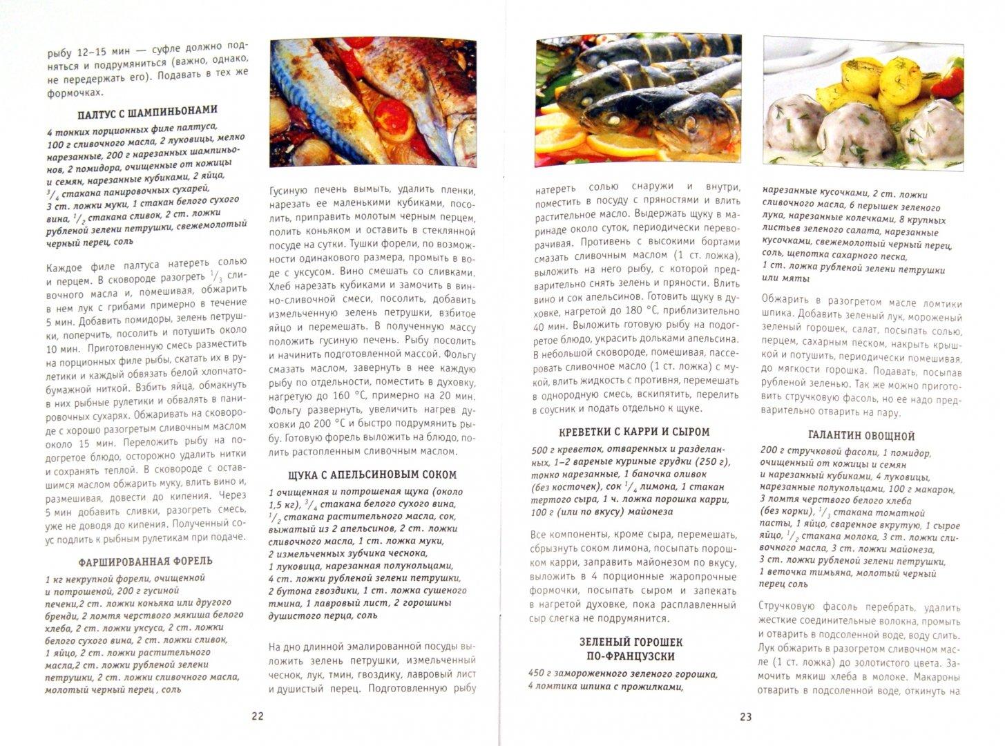 Иллюстрация 1 из 16 для Франция. 75 лучших рецептов - Анабель Лежен | Лабиринт - книги. Источник: Лабиринт