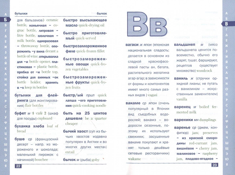 Иллюстрация 1 из 14 для Англо-русский, русско-английский словарь по гастрономии и напиткам. 50 000 терминов - Кристина Кимчук   Лабиринт - книги. Источник: Лабиринт