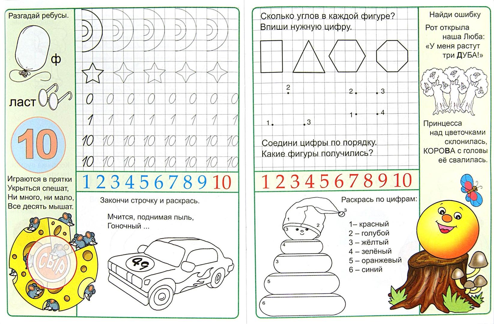 Иллюстрация 1 из 16 для Весёлая страна цифр. Пропись-тетрадь | Лабиринт - книги. Источник: Лабиринт