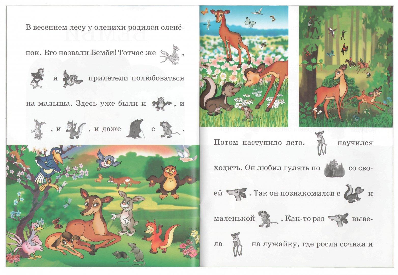 Иллюстрация 1 из 4 для Бемби   Лабиринт - книги. Источник: Лабиринт