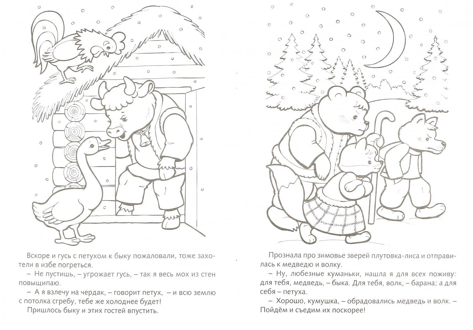 Предметные картинки к сказке три медведя подходящих