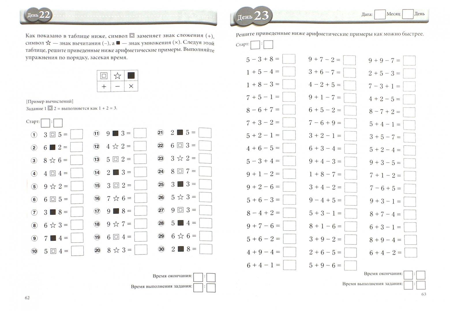 Иллюстрация 1 из 54 для Тренируй свой мозг. Японская система развития интеллекта и памяти. Продвинутая версия - Рюта Кавашима | Лабиринт - книги. Источник: Лабиринт