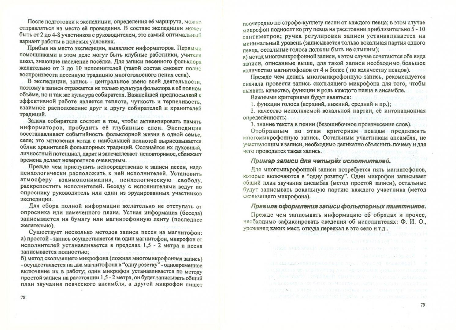 Иллюстрация 1 из 6 для Культурное наследие русских Кузбасса - Валерий Похабов   Лабиринт - книги. Источник: Лабиринт