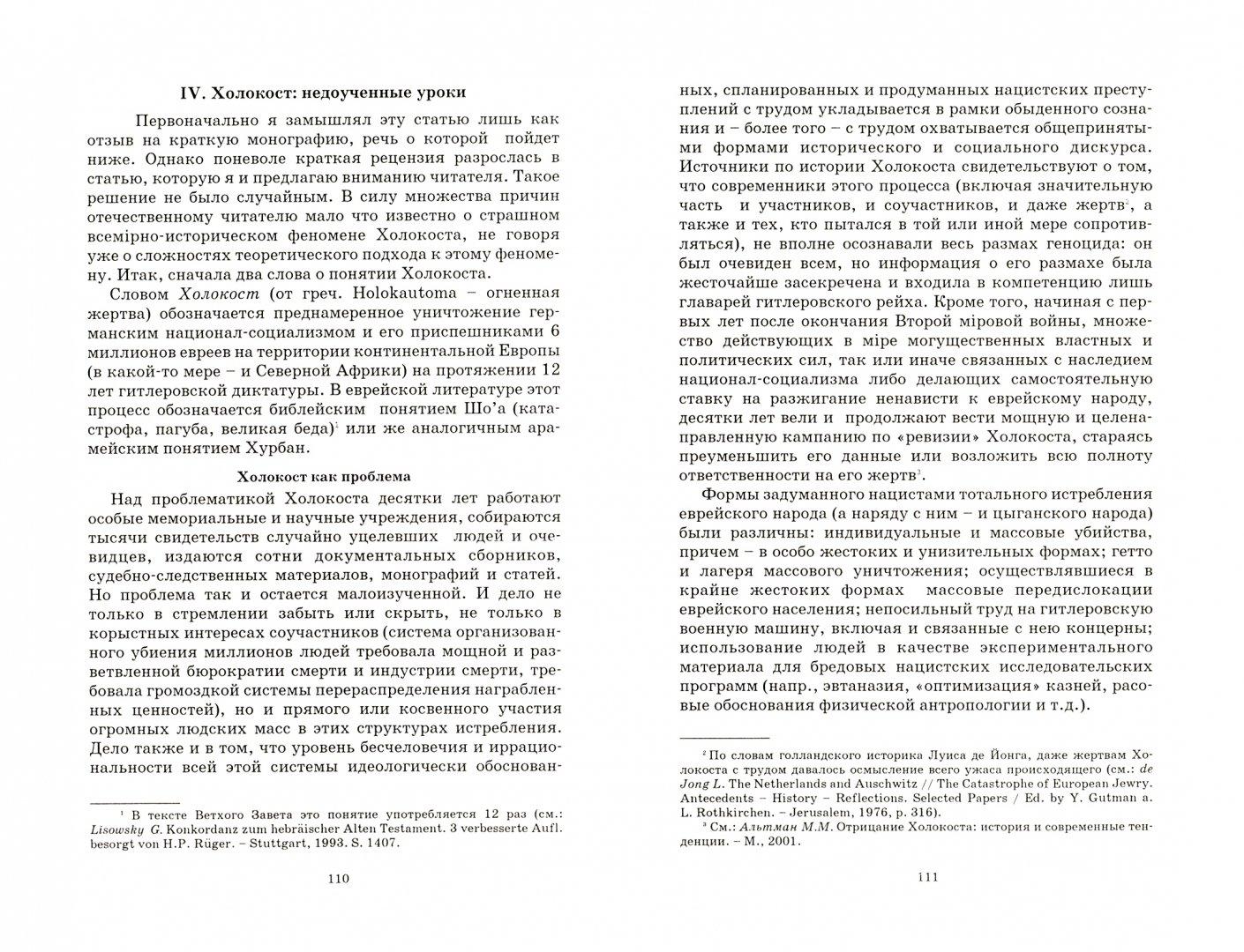 Иллюстрация 1 из 2 для Смыслы в истории. Исследования по истории веры, познания, культуры - Евгений Рашковский | Лабиринт - книги. Источник: Лабиринт