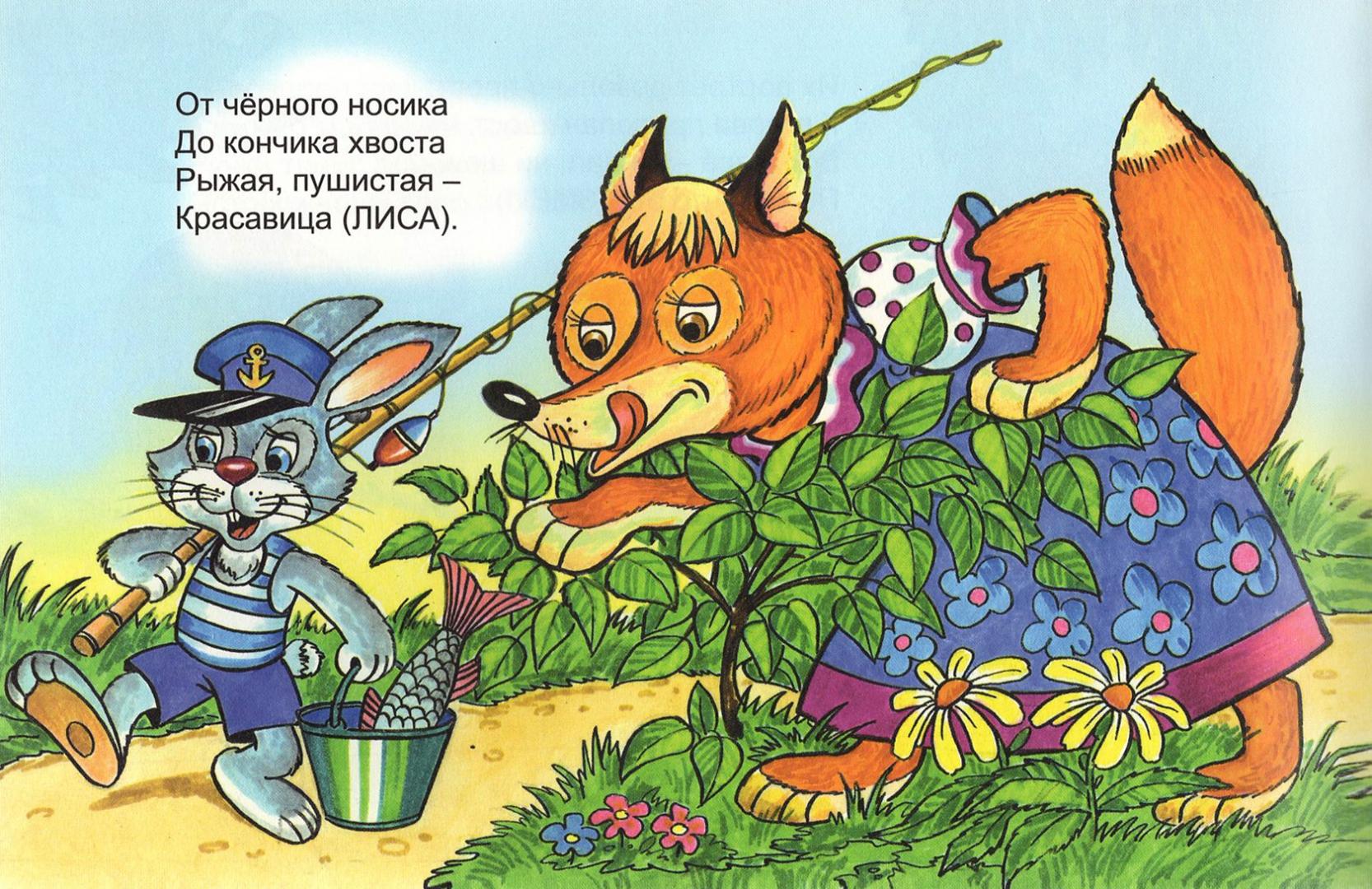Иллюстрация 1 из 7 для К голове приделан хвост - Борис Эльшанский | Лабиринт - книги. Источник: Лабиринт