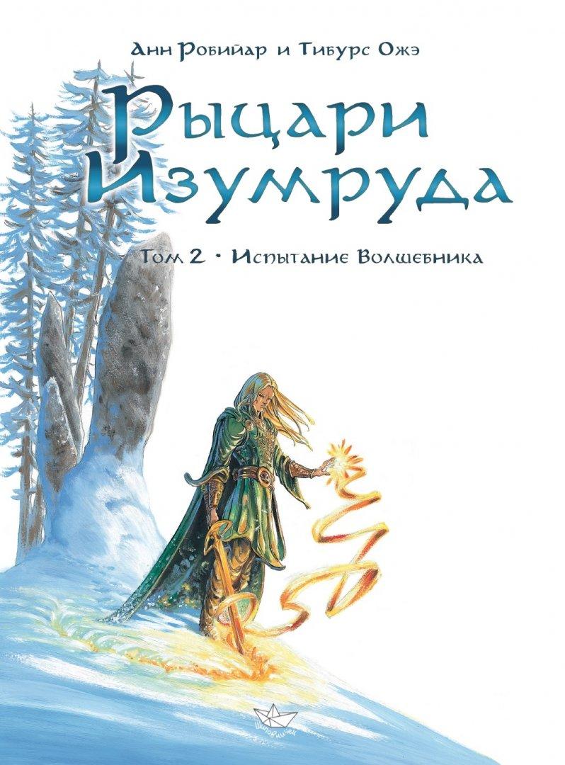 Иллюстрация 1 из 22 для Рыцари Изумруда. Том 2. Испытание Волшебника - Робийар, Ожэ | Лабиринт - книги. Источник: Лабиринт