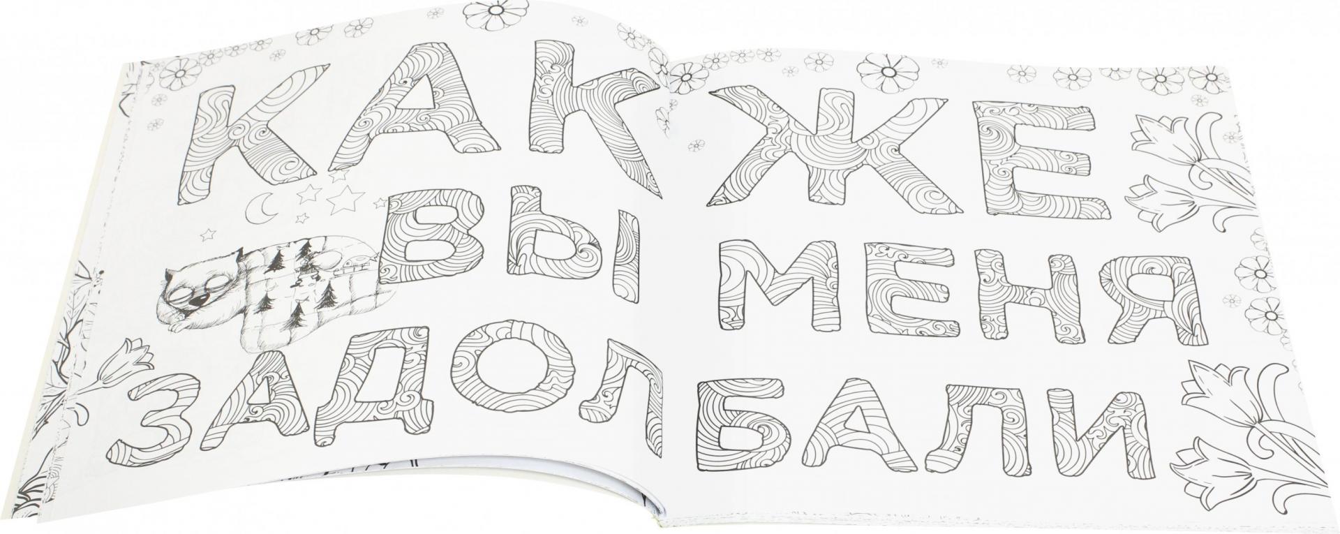 Иллюстрация 2 из 24 для Раскраска-антистресс для взрослых ...
