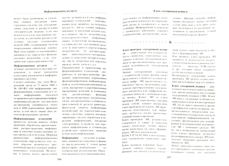 Иллюстрация 1 из 7 для Краткий юридический словарь - Малько, Цыбуленко, Вавилин | Лабиринт - книги. Источник: Лабиринт
