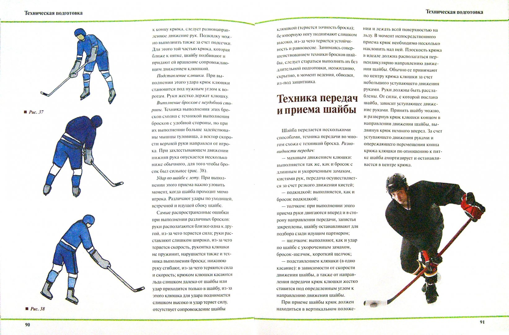 Иллюстрация 1 из 10 для Хоккей. Самый полный самоучитель. Лучшая книга для начинающих - Ханников, Мельников   Лабиринт - книги. Источник: Лабиринт