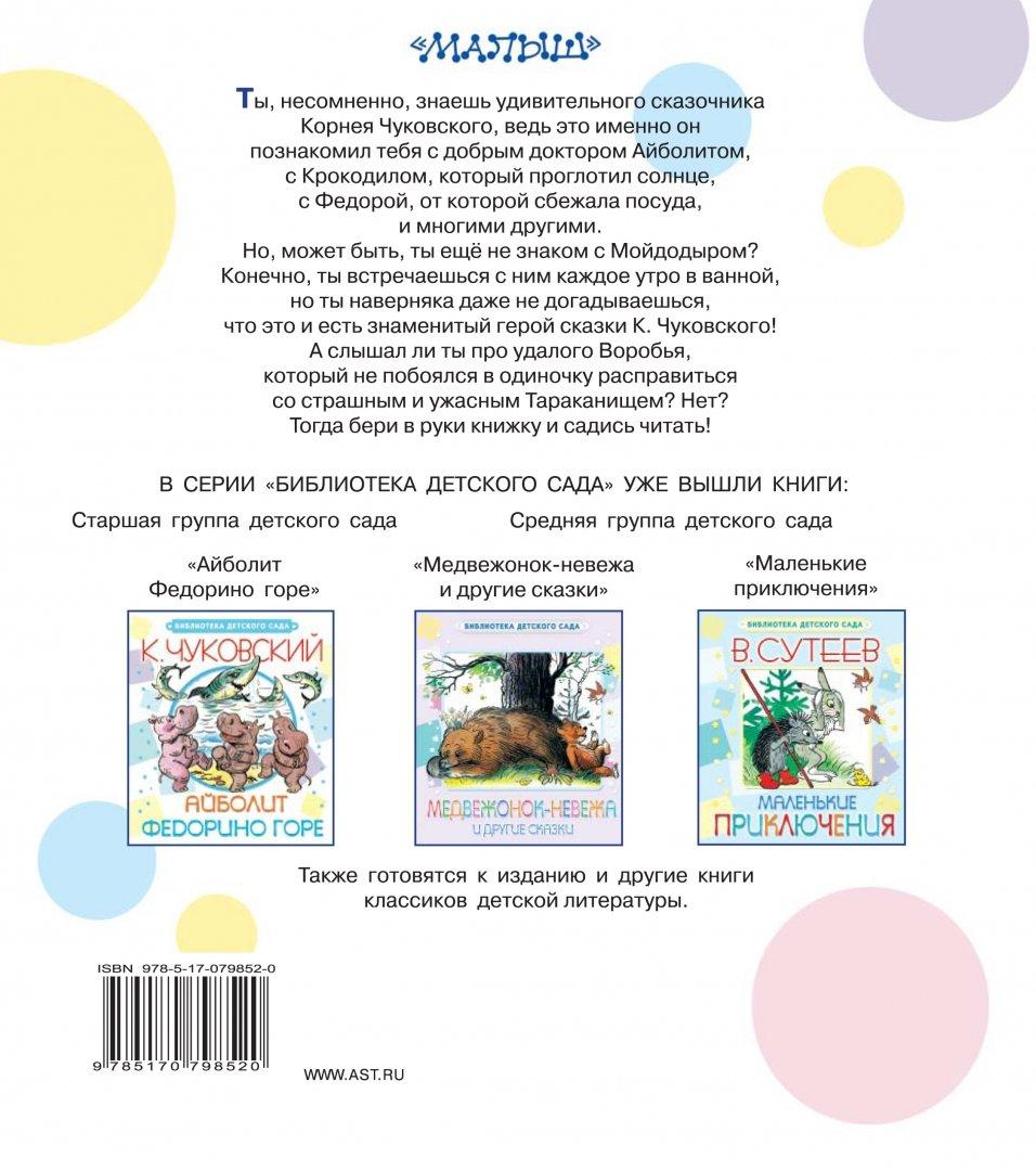 Иллюстрация 1 из 17 для Мойдодыр. Тараканище - Корней Чуковский | Лабиринт - книги. Источник: Лабиринт