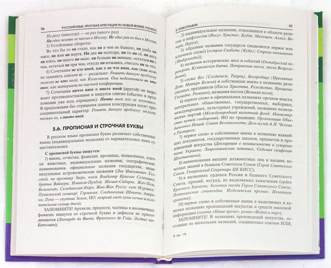 Иллюстрация 1 из 6 для Русский язык: государственная итоговая аттестация (по новой форме): 9 класс - Любовь Черкасова   Лабиринт - книги. Источник: Лабиринт