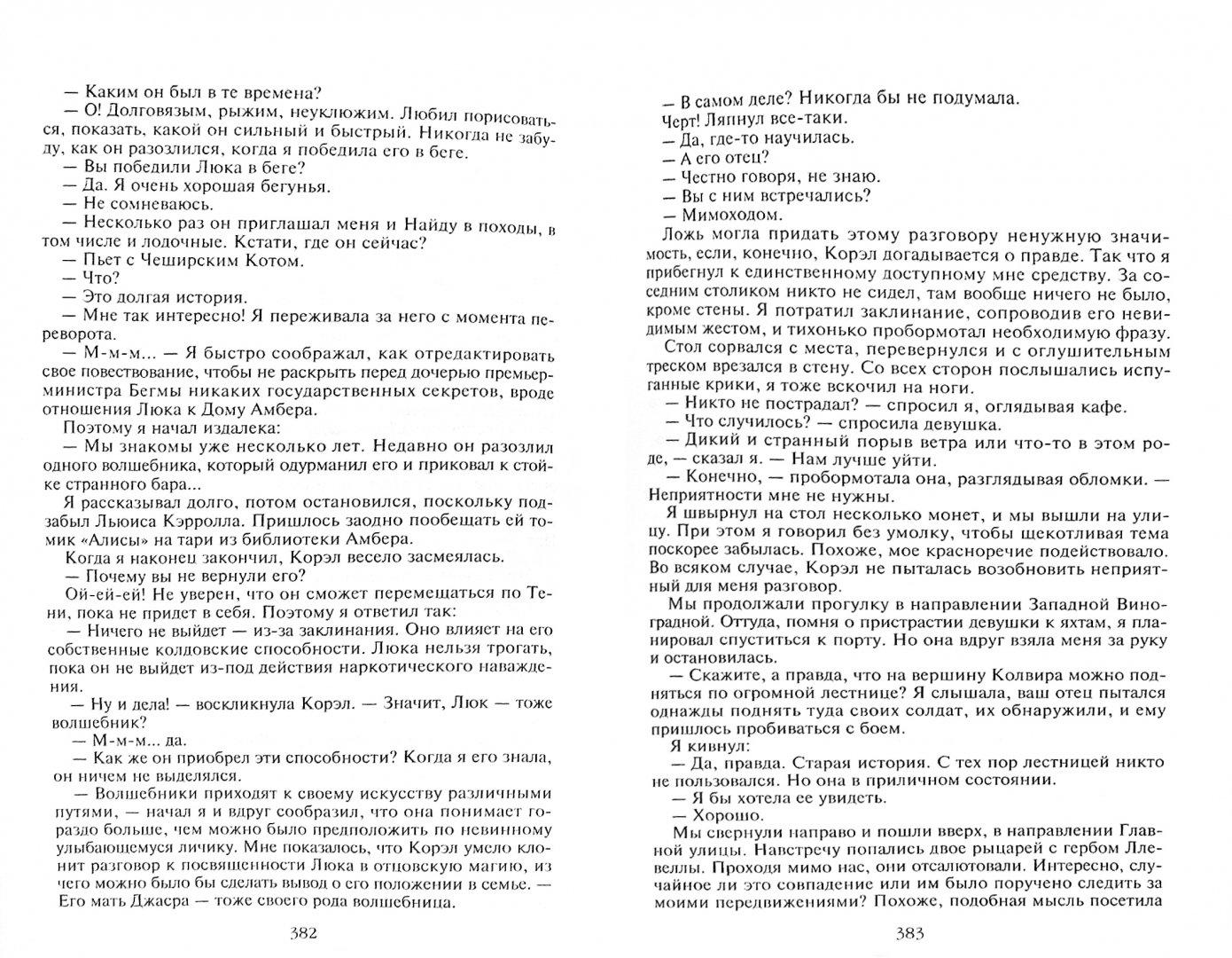 Иллюстрация 1 из 19 для Хроники Амбера. Том 2 - Роджер Желязны   Лабиринт - книги. Источник: Лабиринт