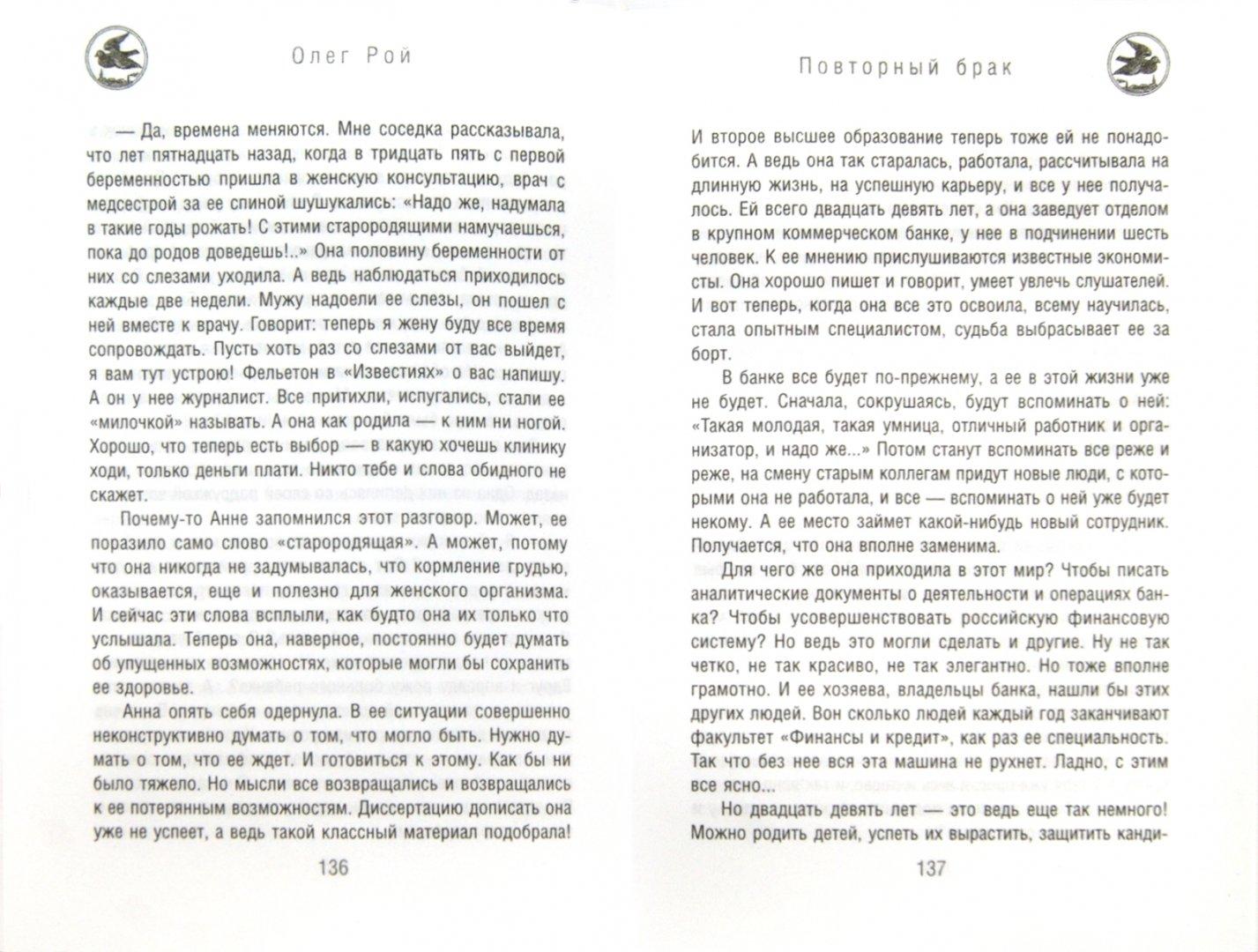 Иллюстрация 1 из 7 для Повторный брак - Олег Рой | Лабиринт - книги. Источник: Лабиринт