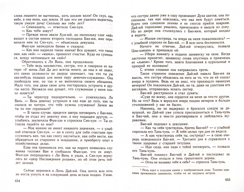 Иллюстрация 1 из 21 для Сон в красном тереме Том 1. Роман в 2-х томах - Цао Сюэ-цинь   Лабиринт - книги. Источник: Лабиринт