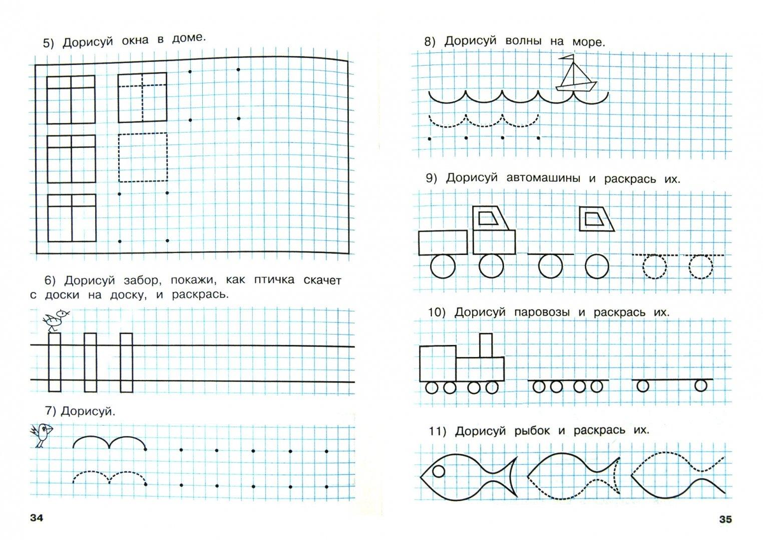 Иллюстрация 1 из 9 для Математические прописи. 1 класс.  ФГОС - Эльвира Александрова   Лабиринт - книги. Источник: Лабиринт