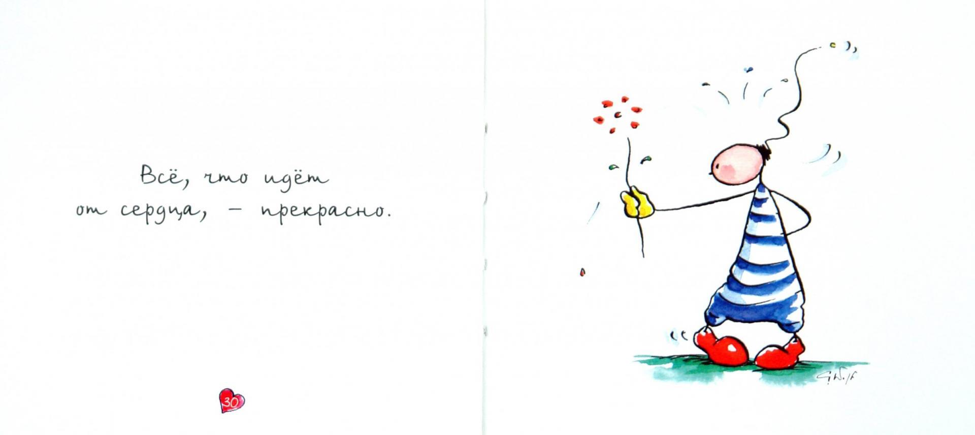 Иллюстрация 1 из 5 для УПС. От чистого сердца - Курт Хёртенхубер   Лабиринт - книги. Источник: Лабиринт