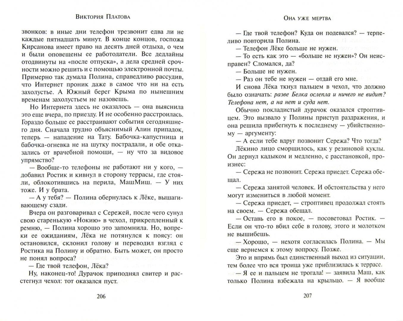 Иллюстрация 1 из 12 для Она уже мертва - Виктория Платова | Лабиринт - книги. Источник: Лабиринт