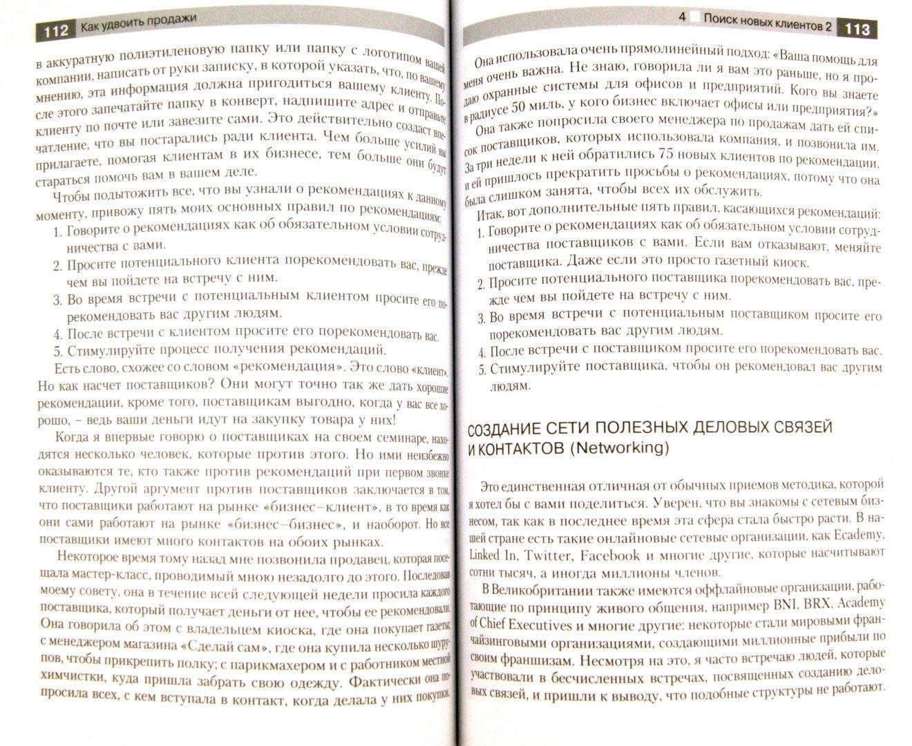 Иллюстрация 1 из 5 для Как удвоить продажи. Мастер-класс. Каждого посетителя сделаем покупателем - Брюс Кинг   Лабиринт - книги. Источник: Лабиринт