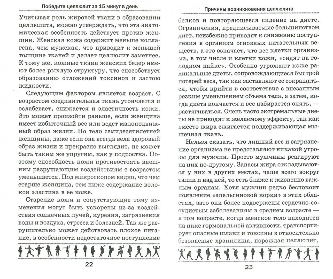 Иллюстрация 1 из 12 для Целлюлит - это не моя проблема! - Лиз Эрл | Лабиринт - книги. Источник: Лабиринт