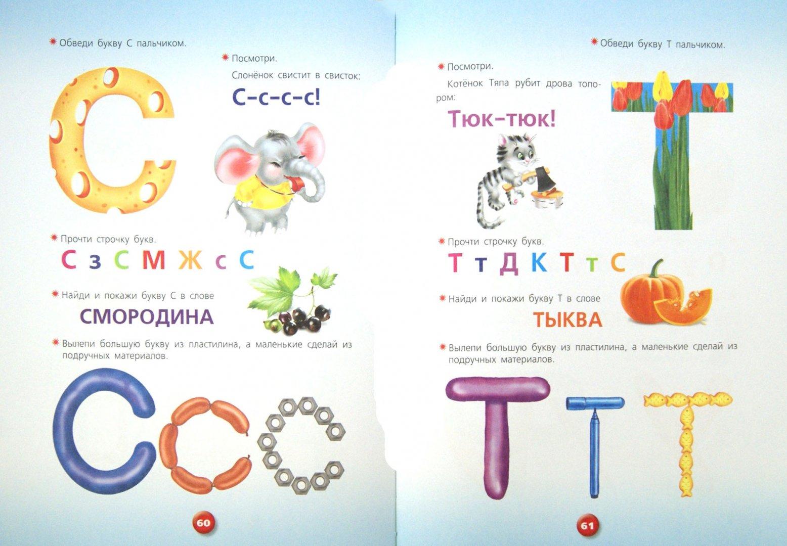 Иллюстрация 1 из 14 для Большая книга необходимых знаний для малышей. С крупными буквами и цифрами - Олеся Жукова   Лабиринт - книги. Источник: Лабиринт