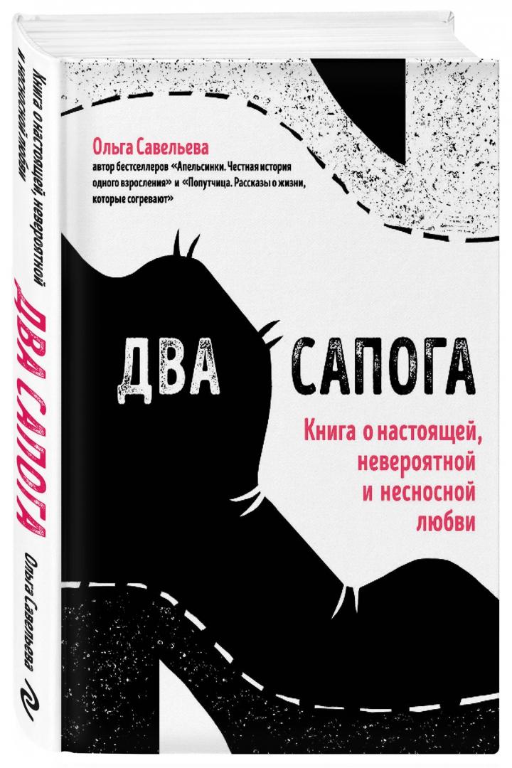 Иллюстрация 1 из 43 для Два сапога. Книга о настоящей, невероятной и несносной любви - Ольга Савельева | Лабиринт - книги. Источник: Лабиринт